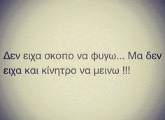 Δεν είχα τίποτα να με κρατά κοντά σου... Greek Love Quotes, Sad Love Quotes, Quotes For Him, Cool Words, Wise Words, Wisdom Quotes, Life Quotes, Greek Words, Perfection Quotes