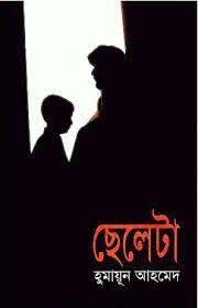 Prothom Prohor By Humayun Ahmed Pdf