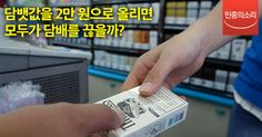 우리가 몰랐던 담배 세금에 관한 6가지 상식 혹은 진실