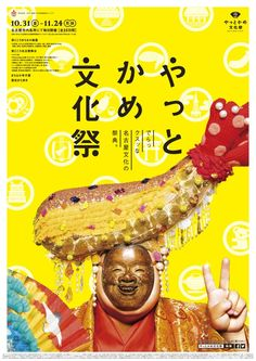 狂言ストリートライブも!名古屋が丸ごと舞台になる名古屋文化の祭典「やっとかめ文化祭」|ローカルニュース!(最新コネタ新聞)愛知県 名古屋市|「colocal コロカル」ローカルを学ぶ・暮らす・旅する