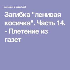 """Загибка """"ленивая косичка"""". Часть 14. - Плетение из газет"""