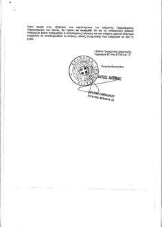 Επανέναρξη του «εξοικονομώ κατ' οίκον» ανακοίνωσε το Υπουργείο Οικονομίας [έγγραφο] | B2Green.gr