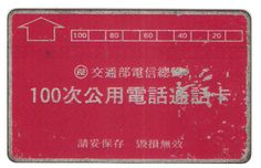 Taiwan early card. Control number T2 167 253 (upright) tatty.