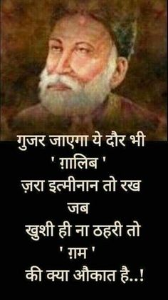 Pin by Akbar Amann on Hindi quotes