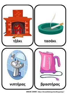 Speech Language Therapy, Speech And Language, Speech Therapy, Greek Phrases, Greek Words, Alphabet Activities, Preschool Activities, Kids Education, Special Education