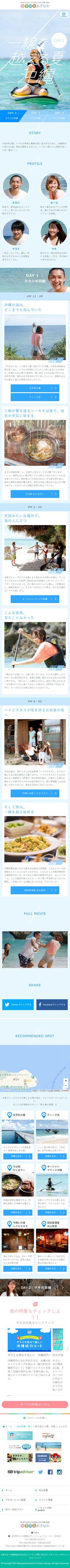 一線を超える夏沖縄|WEBデザイナーさん必見!スマホランディングページのデザイン参考に(にぎやか系)