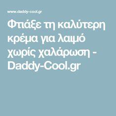 Φτιάξε τη καλύτερη κρέμα για λαιμό χωρίς χαλάρωση - Daddy-Cool.gr