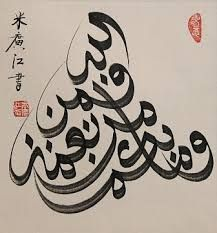 DesertRose,;,Haji Noor Deen Master Calligrapher | Islamic Arabic Chinese Calligraphy,;,