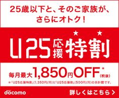 U25応援特割 毎月最大1,850円OFF NTT docomoのバナーデザイン