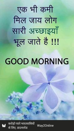 Birthday Poster Marathi 27 Ideas For 2019 Good Morning Nature Quotes, Good Morning In Hindi, Morning Prayer Quotes, Morning Greetings Quotes, Good Morning Flowers, Morning Prayers, Good Morning Good Night, Good Morning Images, Good Morning Messages