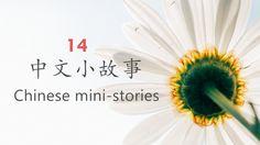亡羊补牢 Never Too Late to Turn - Chinese Short Stories NO 14 | Chinese Read...