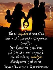 Greek Quotes, Meaningful Quotes, Wise Words, Christianity, Religion, Believe, Spirituality, Marriage, Knowledge