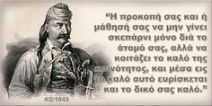 4/2/1843 - ΕΘΝΙΚΗ ΑΝΤΙΣΤΑΣΗ In Ancient Times, Ancient Greek, Colors And Emotions, Greek History, Molon Labe, Greek Words, Greek Quotes, Life Quotes, Knowledge