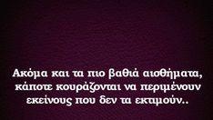 31.3.16 Greek Quotes, Me Quotes, Lyrics, Dragon, Motivation, Ego Quotes, Song Lyrics, Dragons, Music Lyrics