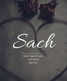 Rukhsar Chhipa Mixed Feelings Quotes, Love Quotes Poetry, Secret Love Quotes, True Love Quotes, Attitude Quotes, Hurt Quotes, Bff Quotes, Friendship Quotes, Qoutes