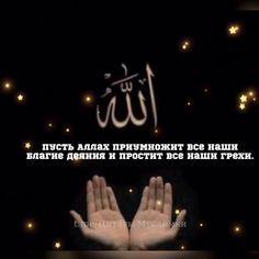 Asma Allah, Islamic Quotes