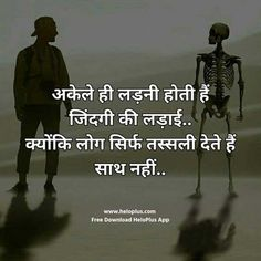 Motivational Status in Hindi Motivational Quotes in Hindi Kind Heart Quotes, Rumi Love Quotes, Motivational Picture Quotes, Good Thoughts Quotes, Inspiring Quotes, Motivational Status, Quotes Positive, Strong Quotes, Motivational Lines