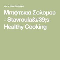 Μπιφτεκια Σολομου - Stavroula's Healthy Cooking