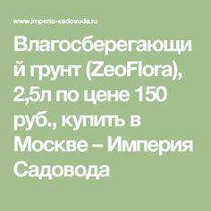 Влагосберегающий грунт (ZeoFlora), 2,5л по цене 150 руб., купить в Москве – Империя Садовода