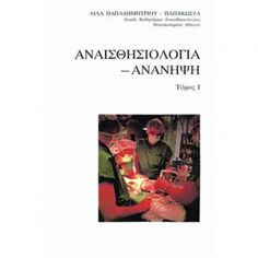 Αναισθησιολογία - Ανάνηψη