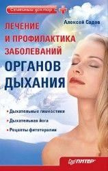 Скачать Скачко Борис - Болезни органов дыхания у детей бесплатно