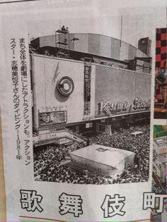 コマ劇場屋上からダイブする志保美悦子(1981年)。半端ねえ…