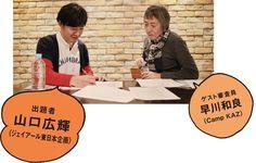 山口広輝さんと早川和良さんが選んだ「クラシック音楽が聴きたくなるコピー」   ブレーン 2015年3月号
