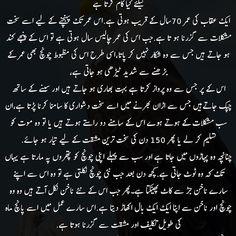Short Urdu Story About Boys and Girls - لڑکے لڑکیوں سے دوستی - Urdu Thoughts Short Moral Stories, Very Short Stories, Urdu Quotes Images, Best Urdu Poetry Images, Iron Man Cartoon, Urdu Stories, Urdu Thoughts, Poetry Quotes, Wedding Shoes