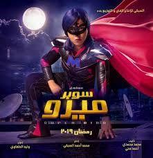 موعد وتوقيت عرض مسلسل سوبر ميرو على قناة نايل دراما رمضان 2019 Movie Posters Movies Poster