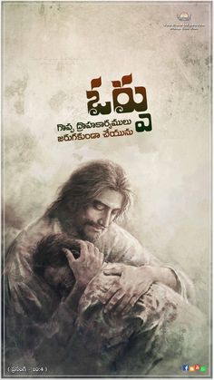 Bible Qoutes, Bible Scriptures, Jesus Wallpaper, Wallpaper Quotes, Happy Birthday Wishes For Him, Jesus Songs, Bible Images, Spiritual Quotes, Telugu