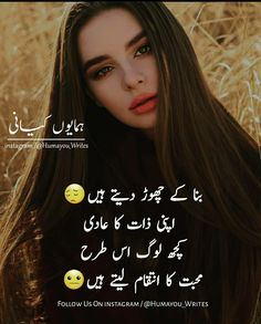 Love Hurts, Sad Love, Funny Quotes, Life Quotes, Never Lose Hope, Urdu Poetry Romantic, City Wallpaper, Urdu Words, Punjabi Quotes