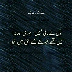 1000 images about urdu on pinterest urdu quotes poetry