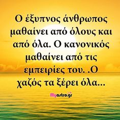 Εβδομαδιαίες προβλέψεις Big Words, Greek Words, Best Quotes, Love Quotes, Funny Quotes, Feeling Loved Quotes, Motivational Quotes, Inspirational Quotes, Perfect Word