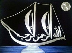 . Arabic Calligraphy Art, Caligraphy, Islamic Decor, Love Images, Pyrography, String Art, Quilling, Allah, Origami