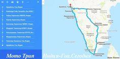Карта марштура МотоТрипа по Индии