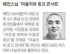 2014년 10월 23일 혜민스님 '마음치유 토크 콘서트'
