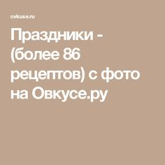 Праздники - (более 86 рецептов) с фото на Овкусе.ру
