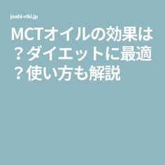 MCTオイルの効果は?ダイエットに最適?使い方も解説 Diet, Math, Loosing Weight, Early Math, Math Resources, Meals