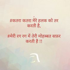 Karma Quotes, Love Me Quotes, Book Quotes, Life Quotes, Love Poems In Hindi, Hindi Good Morning Quotes, Love Shayari Romantic, Romantic Quotes, Motivational Lines