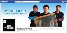株式会社ヒダ硝子建材様 カバー画像