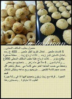 معمول بالحليب المكثف Arabic Dessert, Arabic Sweets, Arabic Food, Cake Recipes, Dessert Recipes, Cooking Cream, Cookout Food, Recipe Organization, Moon Cake