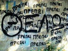 street art in Greece Thought For Today, Stay Weird, Life Words, Greek Quotes, Live Love, Keep In Mind, One Pic, Favorite Quotes, Street Art