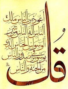 Quran Surah Al nas