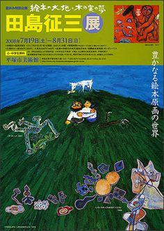田島征三 - Bing Images