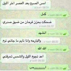 😁 Funny Qoutes, Crazy Funny Memes, Stupid Memes, Funny Relatable Memes, Wtf Funny, Funny Texts, Arabic Funny, Arabic Jokes, Funny Arabic Quotes