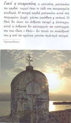 ΑΠΑΝΤΑ ΟΡΘΟΔΟΞΙΑΣ Byzantine Icons, Russian Orthodox, Greek Words, Christianity, Positive Quotes, Taj Mahal, Infographic, Religion, Faith