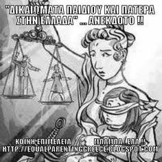 Η Πρώτη Απόφαση Κοινής Επιμέλειας και Εναλλασσόμενης Κατοικίας στην Ελλάδα