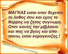 Greek Quotes, Wisdom, Smile, Quotes, Laughing
