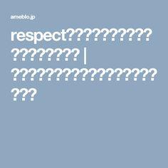 respectは「尊敬」だけじゃない。じゃぁなぜ? | 『英語職人』時吉秀弥の英文法 最終回答!