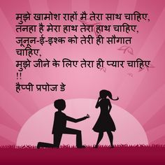 Propose day Quotes, happy Propose Day wishes, happy propose day images. Love Propose Photos, Propose Day Images, Love Proposal Images, Proposal Quotes, Happy Propose Day Wishes, Happy Propose Day Image, Happy Promise Day, Valentines Day Love Quotes, Valentines Day Wishes